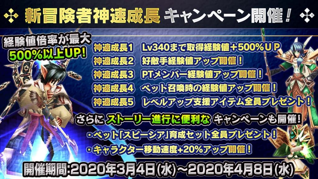 iruna_update_20200301_02