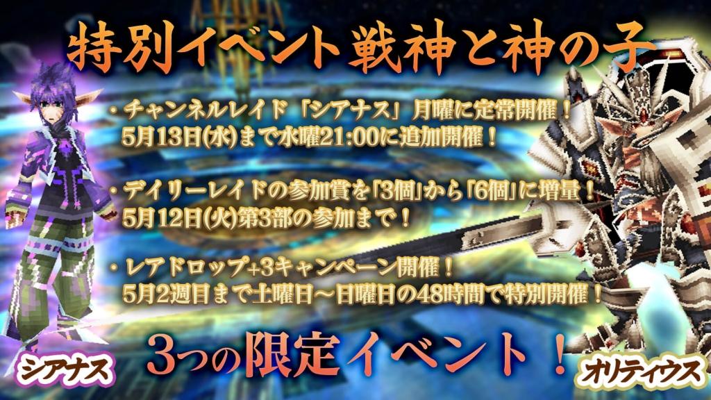 iruna_update_20200301_03