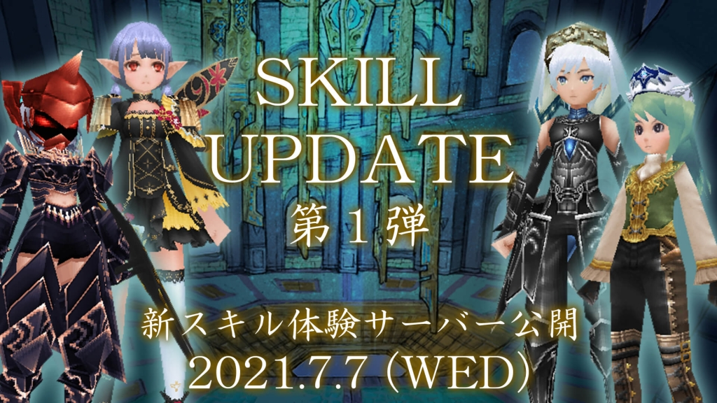iruna_update_202107_04