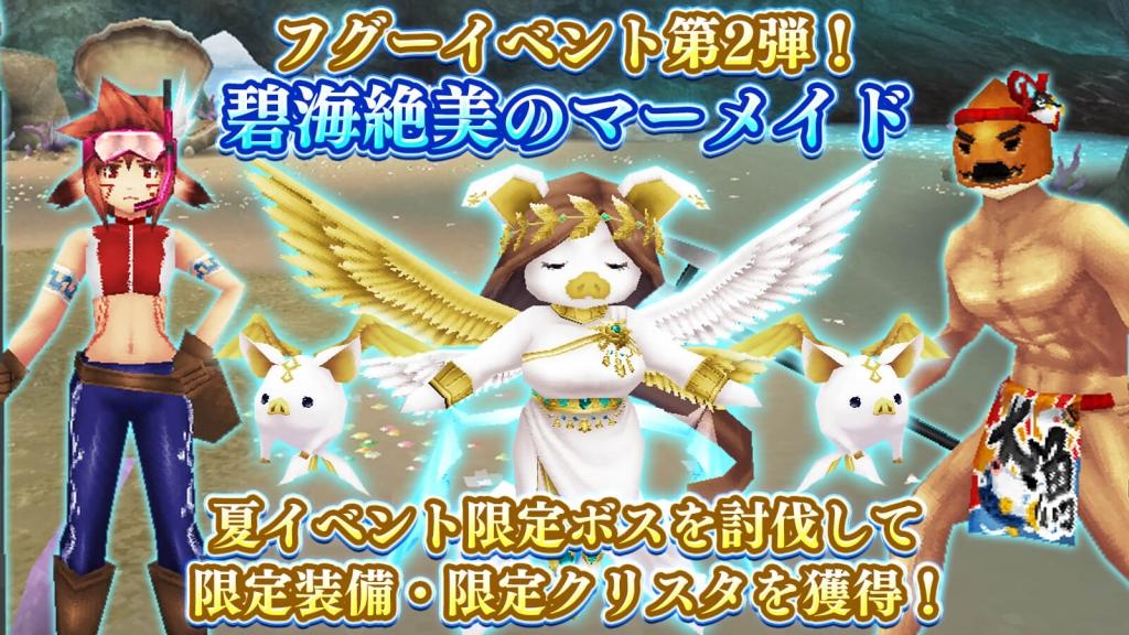 iruna_update_202108_03