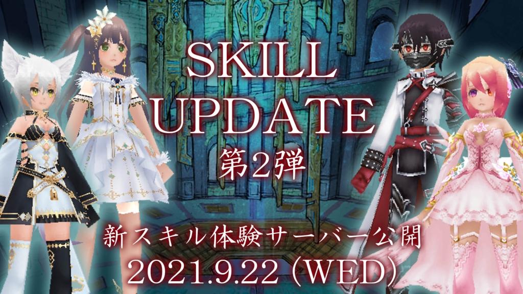 iruna_skill_update_202108_01