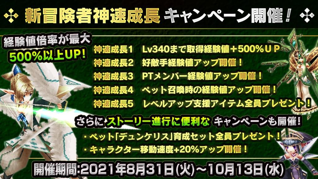 iruna_update_202110_02